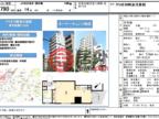 日本Kanagawa PrefectureKawasaki的房产,1 Sakaimachi,编号45519009