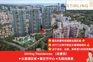 中星加坡房产房价_新加坡房产房价_居外网在售新加坡2卧2卫新开发的房产总占地21109平方米SGD 1,528,000