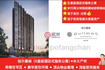 居外网在售新加坡4卧3卫新开发的房产总占地8866平方米SGD 3,752,000